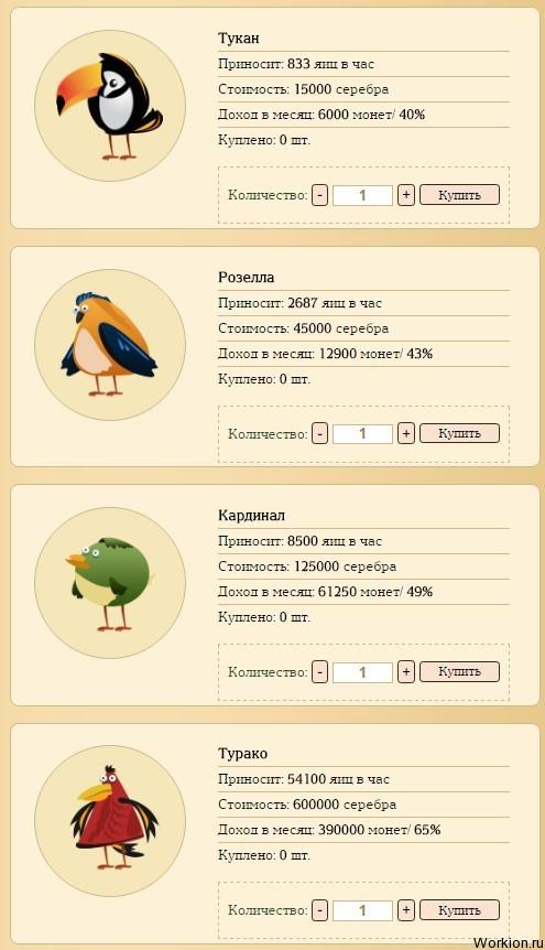 Заработок без баллов в игре Money-Birds top (скам)