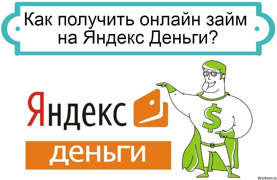 онлайн займ на Яндекс Деньги