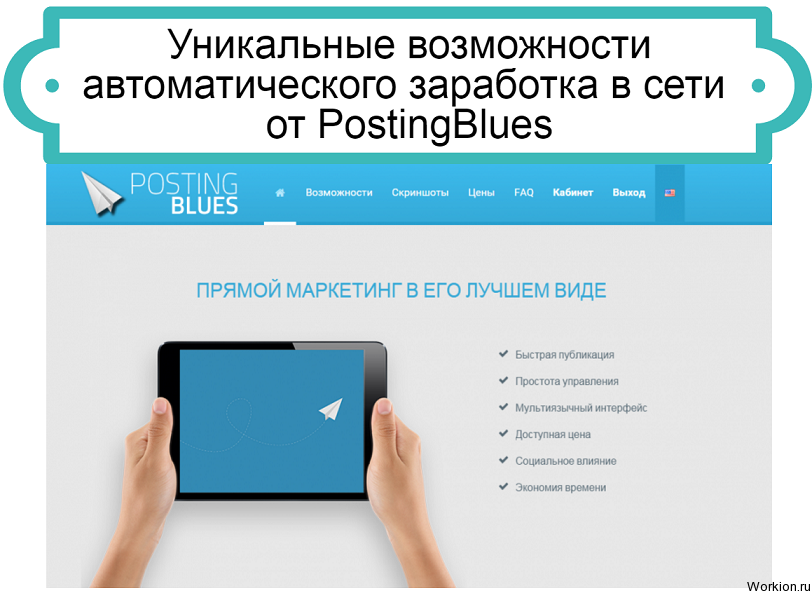 PostingBlues