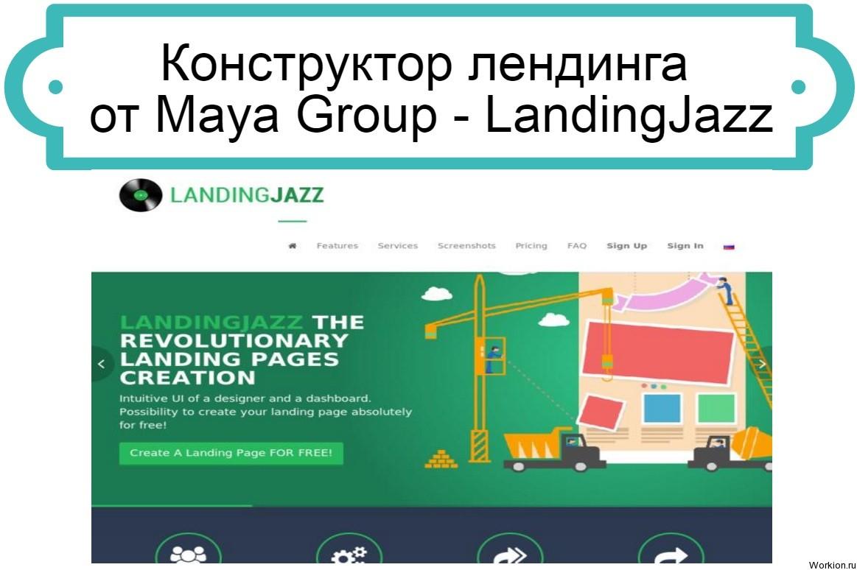 Landing Jazz