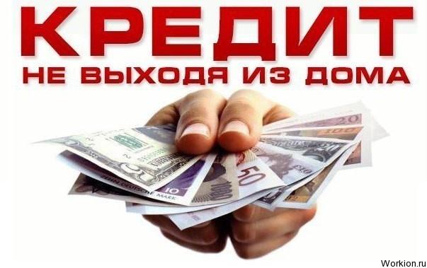 Как получить онлайн займ на карту в Украине и России?