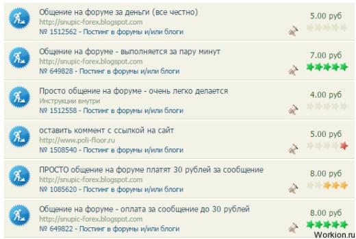 Заработок на форумах