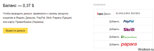 Где заработать Яндекс.Деньги?