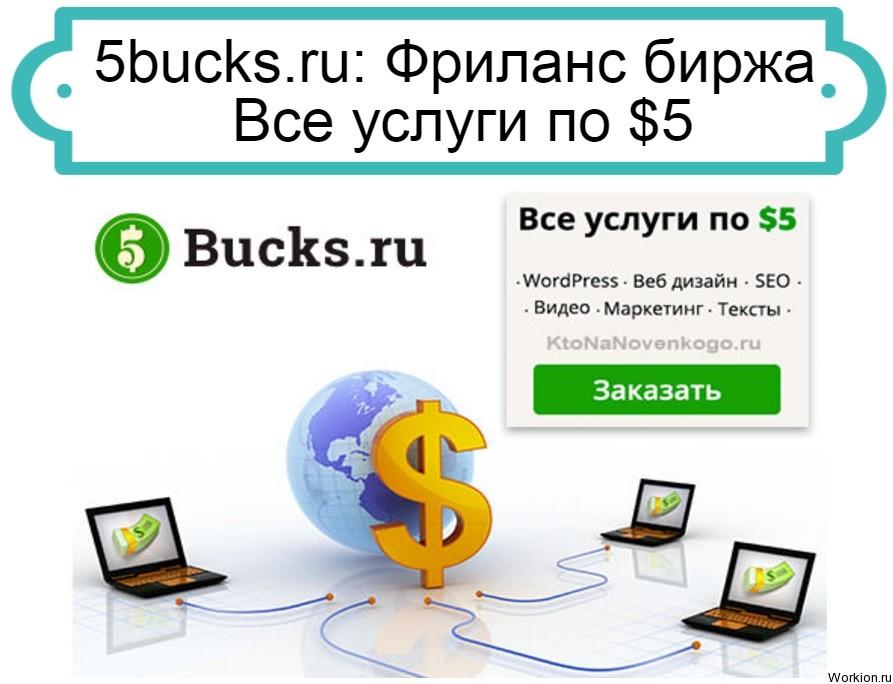 Сайты по фрилансу россия удалённая работа в ламода