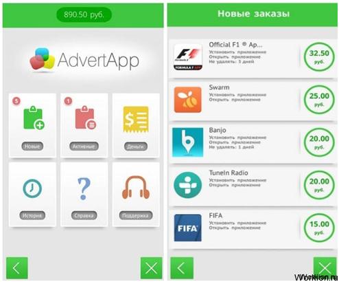 Как заработать на android приложениях?