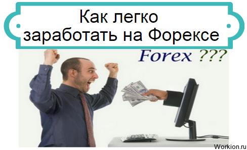 заработать на Форексе