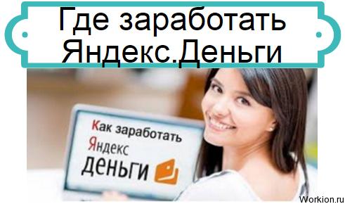 Как заработать Яндекс деньги бесплатно