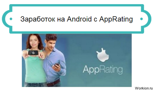 Android заработок