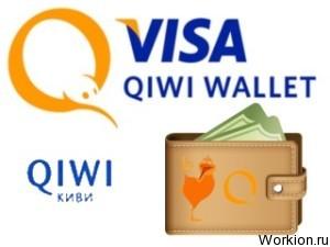 Где взять займ онлайн на киви кошелёк в короткий отрезок времени?