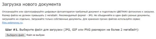Регистрация кошелька Webmoney, инструкция