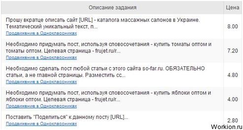 Как заработать на Одноклассниках деньги?