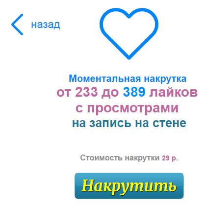 Как накрутить лайки Вконтакте?