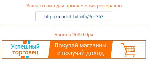 Market Hit – заработок в игре с выводом без ограничений