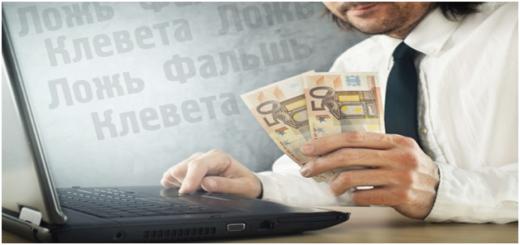 Новые виды мошенничества и бизнеса. Заработок на клевете