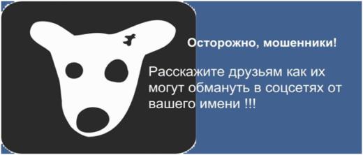 Мошенничество в социальных сетях: самые распространенные способы обмана