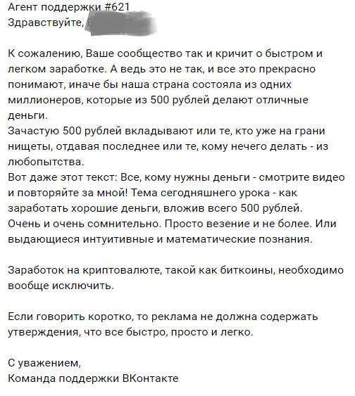 Заработок Вконтакте на своей группе