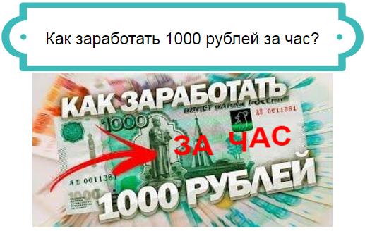 1000 рублей за час