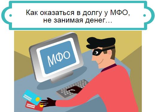 мошенники МФО