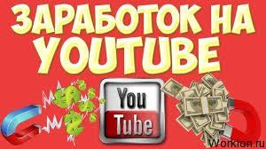 Заработок на YouTube от 50 000 в месяц без своих видео