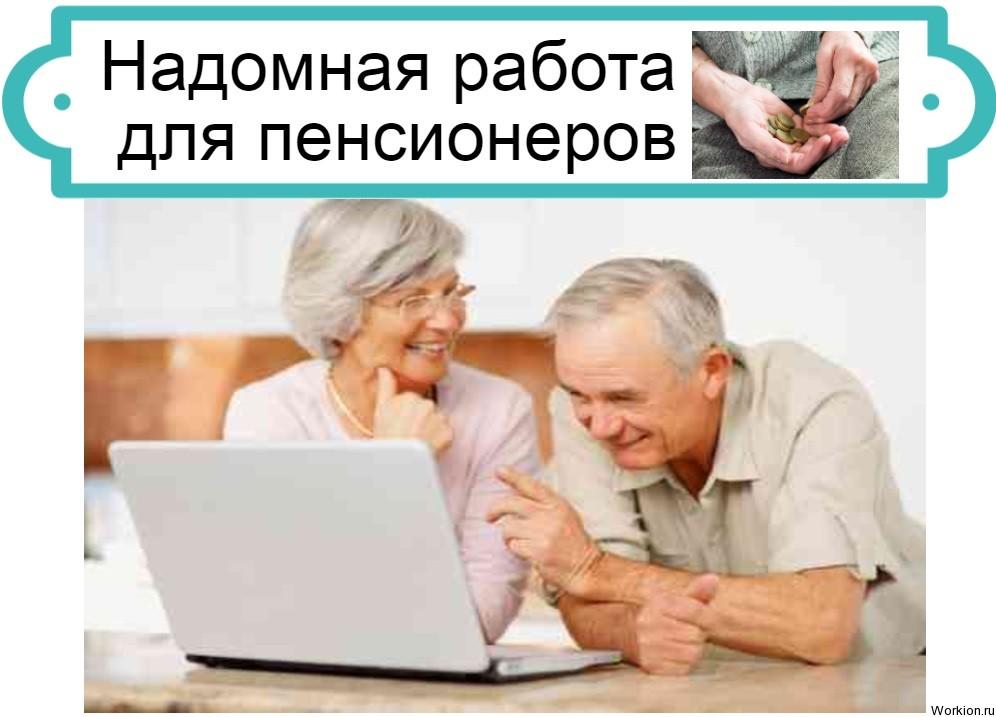 Надомная работа для пенсионеров