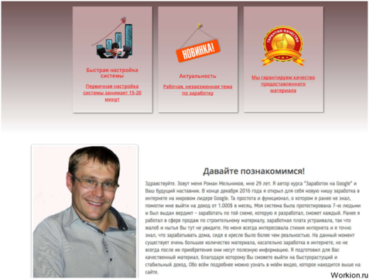 Не настоящий заработок на Google от 1000$ с Романом Мельниковым