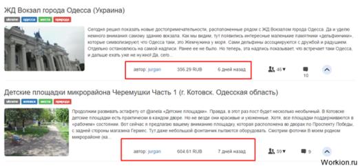 Заработок на туристическом контенте с Mapala (проект закрыт)