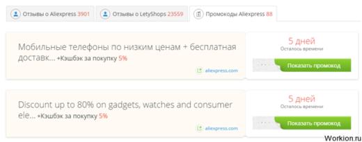 5 лайфхаков по использованию кэшбэк сервиса Letyshops