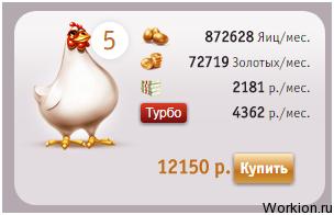 Инвестиционная игра с выводом без баллов Gold Eggs (скам)