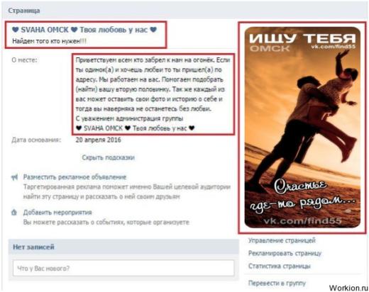 Заработок на знакомствах через Вконтакте