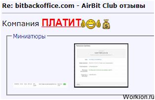 Выгодные инвестиции в Биткоинах с AirBit Club