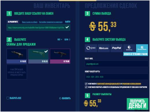 Заработок на скинах CS GO и как получить бесплатные скины?