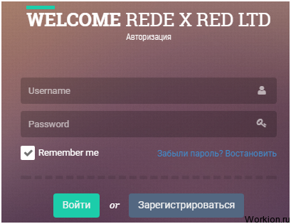 Сайт Redex – заработок на финансовой пирамиде (скам)