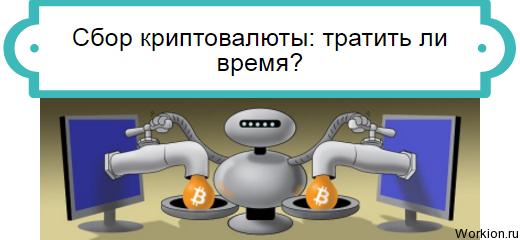 Сбор криптовалюты
