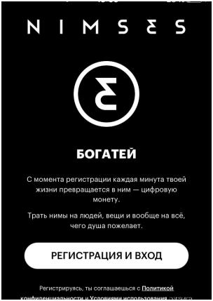 Социальная сеть и криптовалюта Nimses