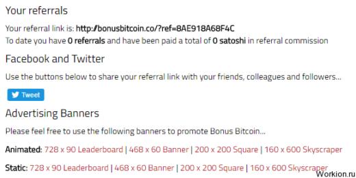 Кран для сбора Сатоши каждые 15 минут Bonusbitcoin co (проект закрыт)
