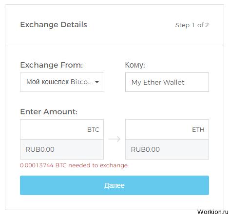 Как создать Bitcoin кошелек на русском?
