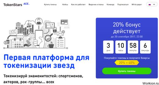 Обзор ICO стартапа Tokenstars - инвестиции в спортсменов