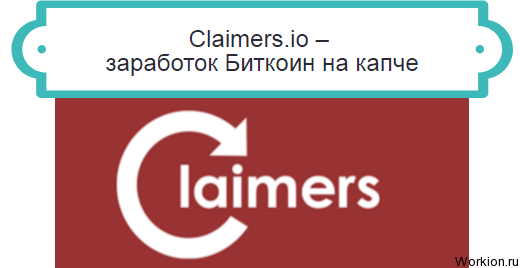 Claimers