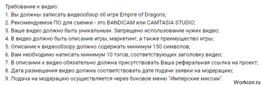 Браузерная стратегия с выводом средств Empire of Dragons (скам)