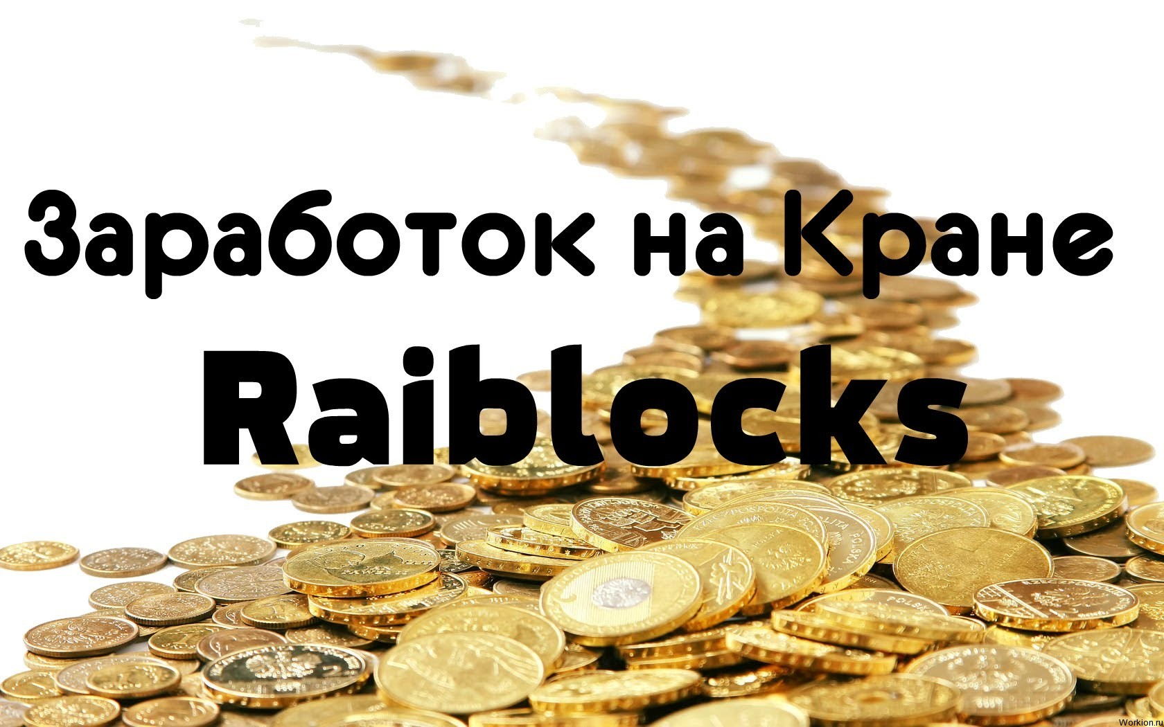 Криптовалюта Raiblock (XRB, MRAI)