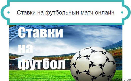 онлайн сегодня футбол ставки