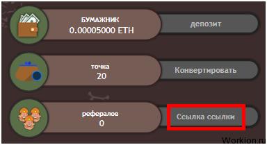 Создайте свою шахту и заработайте Ethereum в игре ETHERO (игра закрыта)