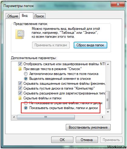 Как очистить от истории, медиа файлов и ускорить Скайп