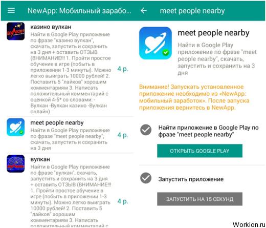 Мобильный заработок в интернете на приложениях, фотографиях и заданиях