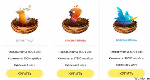 Игра с выводом денег без баллов и вложений Tropic Birds (скам)