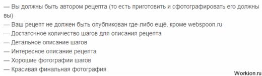Заработок на кулинарных рецептах в интернете от 300 рублей в день
