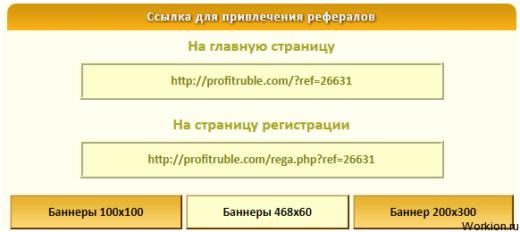 Накрутки и простой заработок без вложений от нового проекта Profitruble