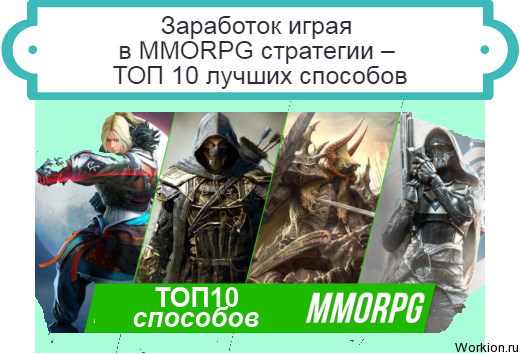MMORPG стратегии