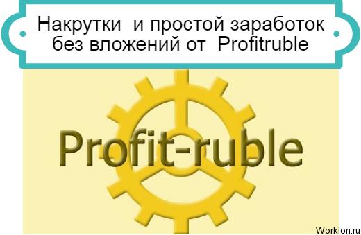 Profitruble
