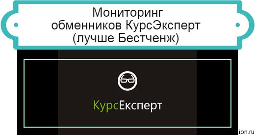 КурсЭксперт